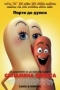 �������� ������,Sausage Party - �������� ������