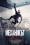 ���������: �����������,Mechanic: Resurrection - ���������: �����������