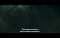 Видео зад кадър, с български субтитри