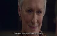Съпругата,The Wife - Трейлър, с български субтитри