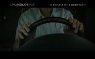 Трафикантът,The Mule - Българска тв реклама