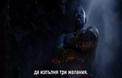 24 май в кината на 2D, 3D, IMAX 3D и 4DX в субтитрирана версия