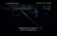 Проклятието на плачещата жена,The Curse of La Llorona - Ще треперим от страх с 'Проклятието на плачещата жена' в кината от 19 април
