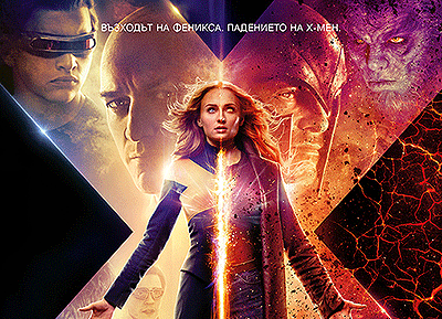 Х-МЕН: ТЪМНИЯ ФЕНИКС,X-men: The Dark Phoenix - Българска тв реклама