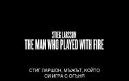 Мъжът, който си играеше с огъня,Stieg Larsson: The Man Who Played with Fire - Трейлър