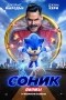 Соник: Филмът,Sonic the Hedgehog - Соник: Филмът