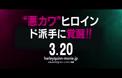 International TV Spot Trailer