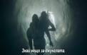 Круиз в джунглата - втори трейлър с български субтитри