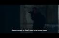 Смъртта може да почака - видео зад кадър Сафин