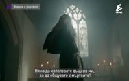 Живите и мъртвите,The Living And The Dead - Български трейлър с Колин Морган
