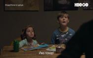 Родители и деца,Breeders - Трейлър, сезон 2