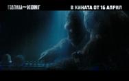 Годзила срещу Конг,Godzilla vs. Kong - Митичните съперници се срещат в зрелищна битка, а съдбата на целия свят ще бъде заложена на карта