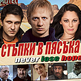Спечели билет за премиерата на новия български филм СТЪПКИ В ПЯСЪКА