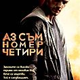 Книгата Аз съм номер четири - на българския пазар от на българския пазар на 24.01