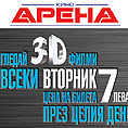 7 лв за билет за 3D прожекции от 29 март в кина Арена