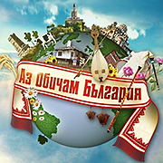 """Актьори излизат срещу певци в """"Аз обичам България"""""""