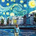 Български плакат на Полунощ в Париж