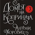 Новият роман за Шерлок Холмс Домът на коприната