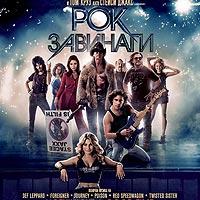 Български плакат Рок завинаги