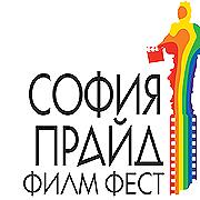 София Прайд Филм Фест 2012