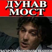 """БНТ2 излъчва отново сериала """"Дунав мост"""""""