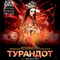 Турандот от сцената на Кралската опера пристига в кино Арена
