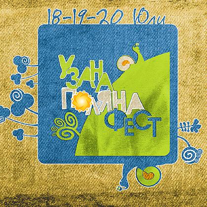 Лятно зелено кино на УзанаПолянаФест 2014!