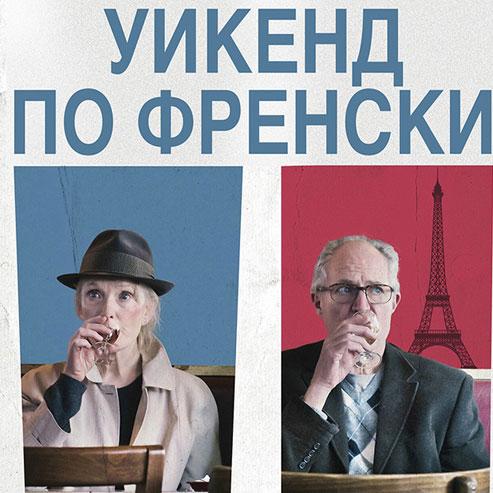 Постоянно кино във Френски културен институт