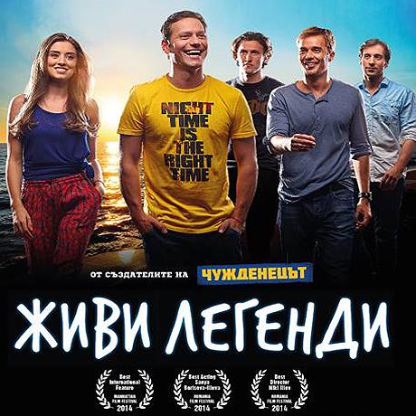 """Най-гледаният български филм за 2014 г. """"Живи легенди"""" вече и на DVD"""