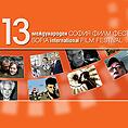 Програма 13-ти СФФ - 11 март 2009