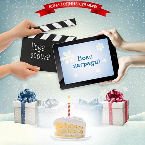 Сине Гранд България с първи рожден ден и много награди