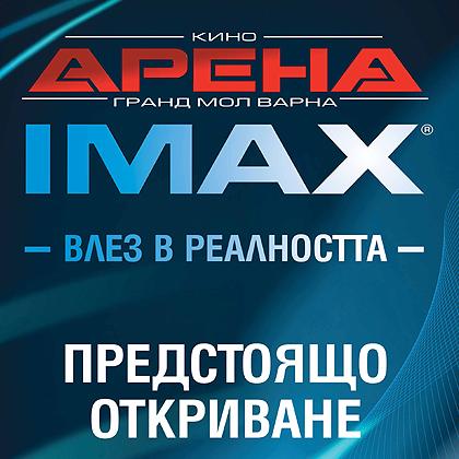 Кино Арена добавя вторa IMAX® зала във веригата си