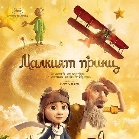 Български плакат на анимацията Малкият принц