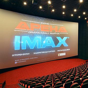 Кино Арена oтвори IMAX® зала в Grand Mall Варна