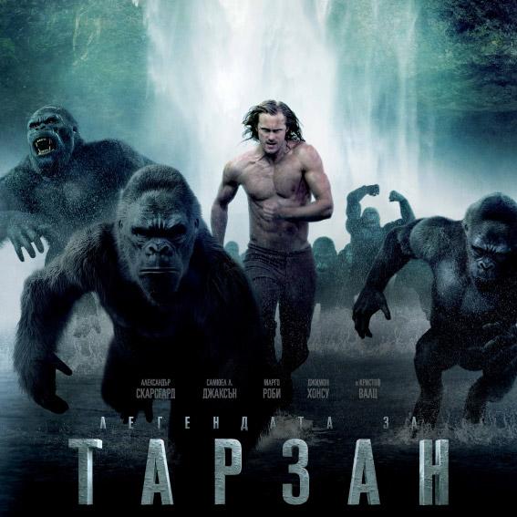 """Спечели билет за """"Легендата за Тарзан"""""""
