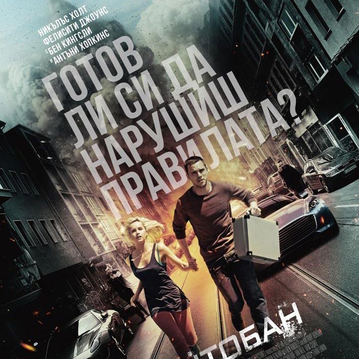 Български плакат ''Аутобан''