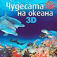Жан-Жак Мантело представи своя филм Чудесата на океана 3D в София
