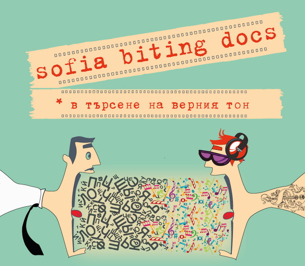 Фестивалът Sofia Biting Docs търси верния тон