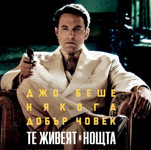 Бен Афлек: Обичам старите гангстерски филми