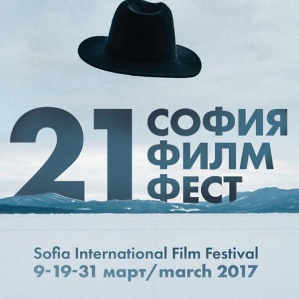 Наградите на София филм фест