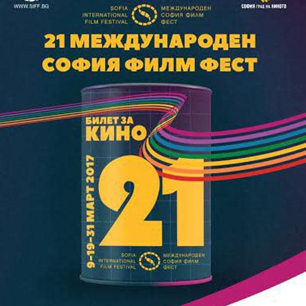 Бъдете част от София Филм Фест  от всяка точка на България!