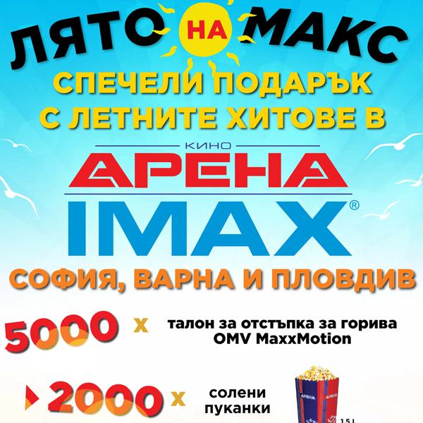 """Лято на макс в кино """"Арена"""" IMAX"""