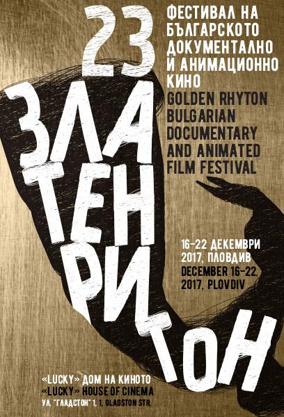 """Петчленно жури с председател Павлина Желева ще оценява филмите на """"Златен ритон"""" 2017"""