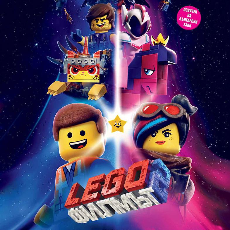 """""""LEGO: Филмът 2"""" е новият господар на боксофиса"""