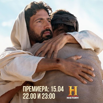 History с премиерен сериал за Исус
