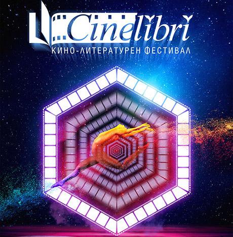 CineLibri 2019 - билетите са в продажба!