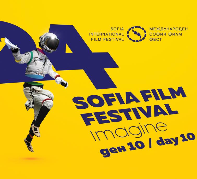 24-тия София Филм Фест на 24 септември 2020