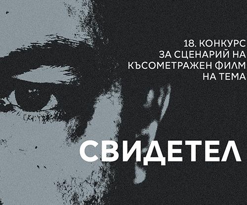 Българско кино общество откри своя ежегоден конкурс