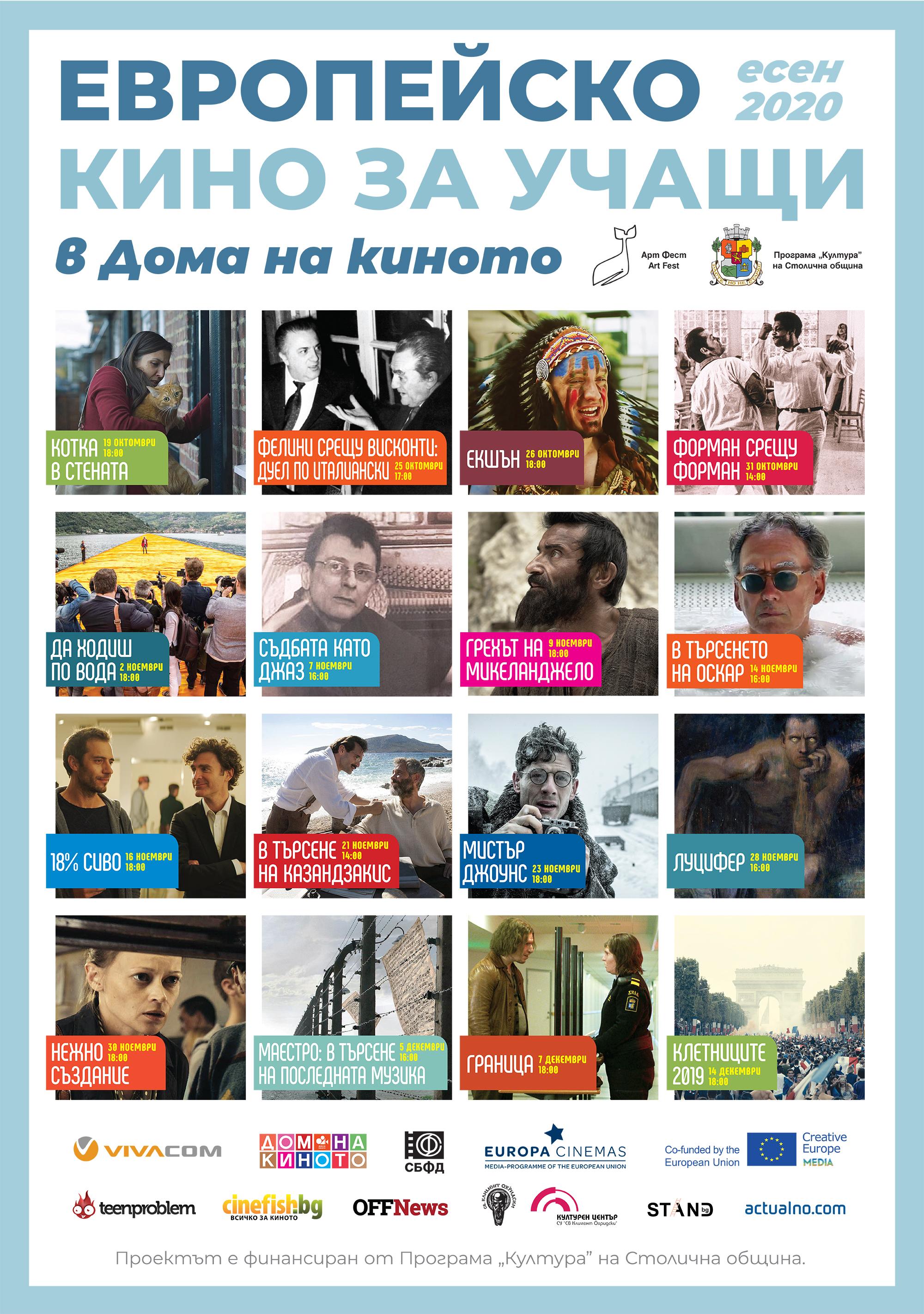 ЕВРОПЕЙСКО КИНО ЗА УЧАЩИ - есенен семестър 2020