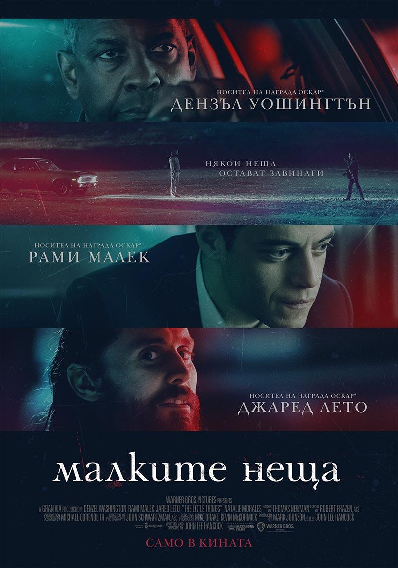 "Кино програма ""ОДЕОН"" - 05–11.03.2021 г."